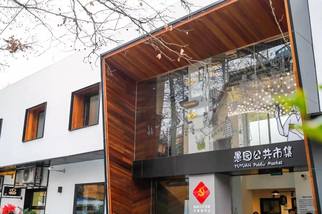 上海长宁区愚园公共市集更新改造设计/三益设计