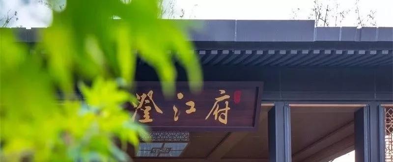 江苏江阴旭辉澄江府景观设计/DDON笛东