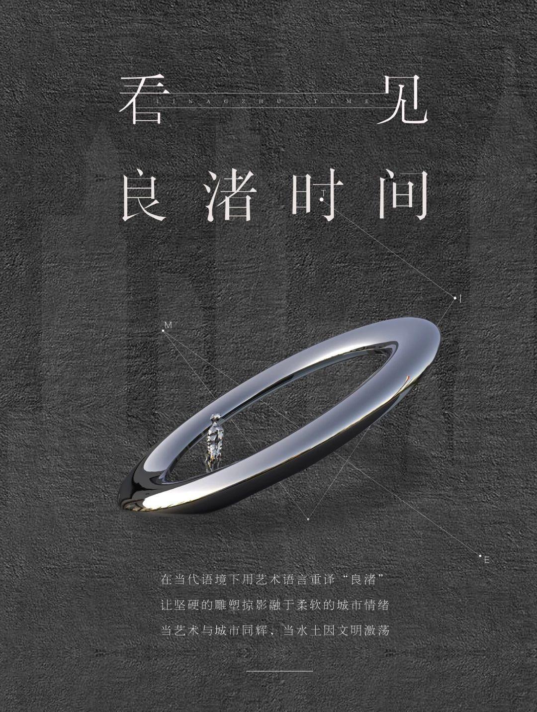 万科未来之光大型城市公共艺术作品良渚时间(众妙之门)/ToMASTER明日大师