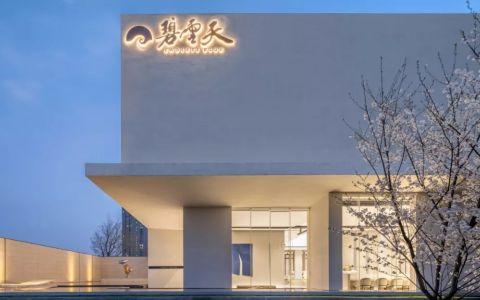 武汉花样年碧云天美学生活馆室内letou国际米兰下载/G&K Architecture