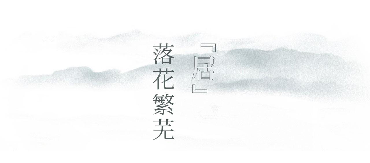 杭州融创十锦台别墅样板房室内设计/达文设计