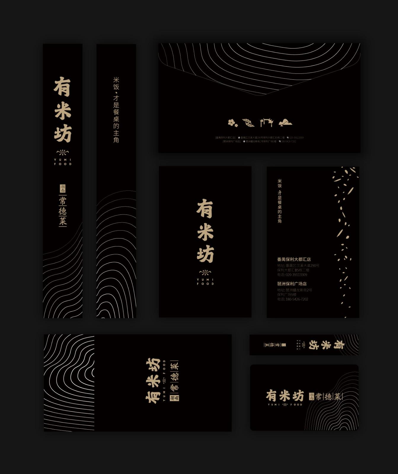 广州有米坊琶洲保利店室内设计/共生形态