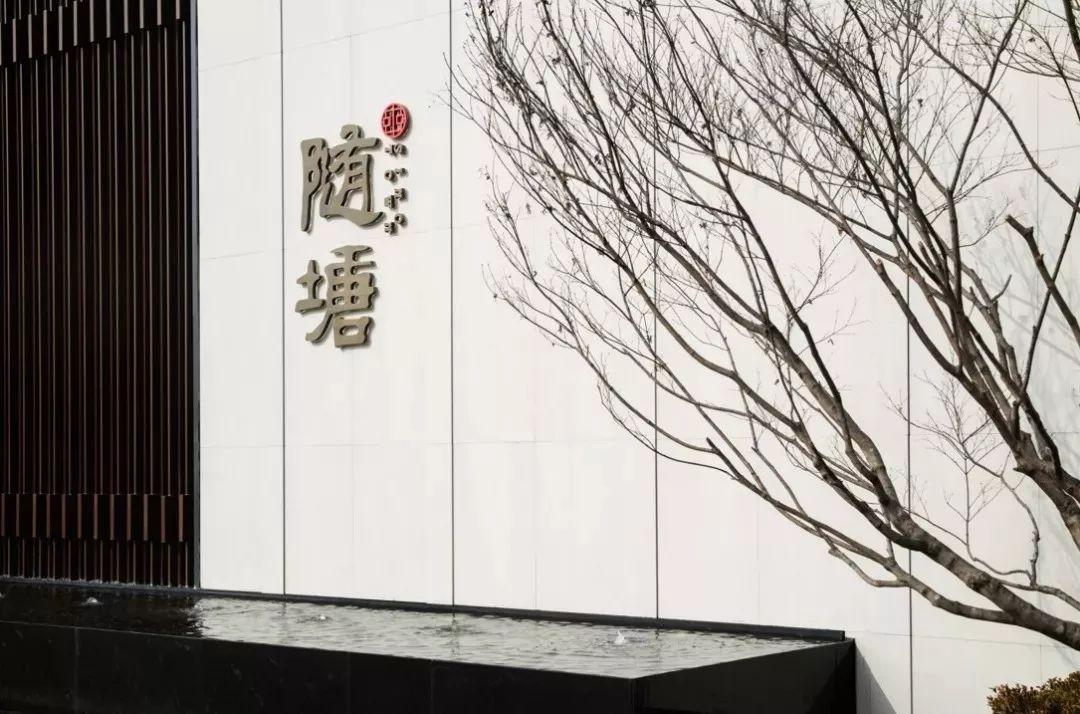 杭州塘栖·随塘建筑设计/睿风设计