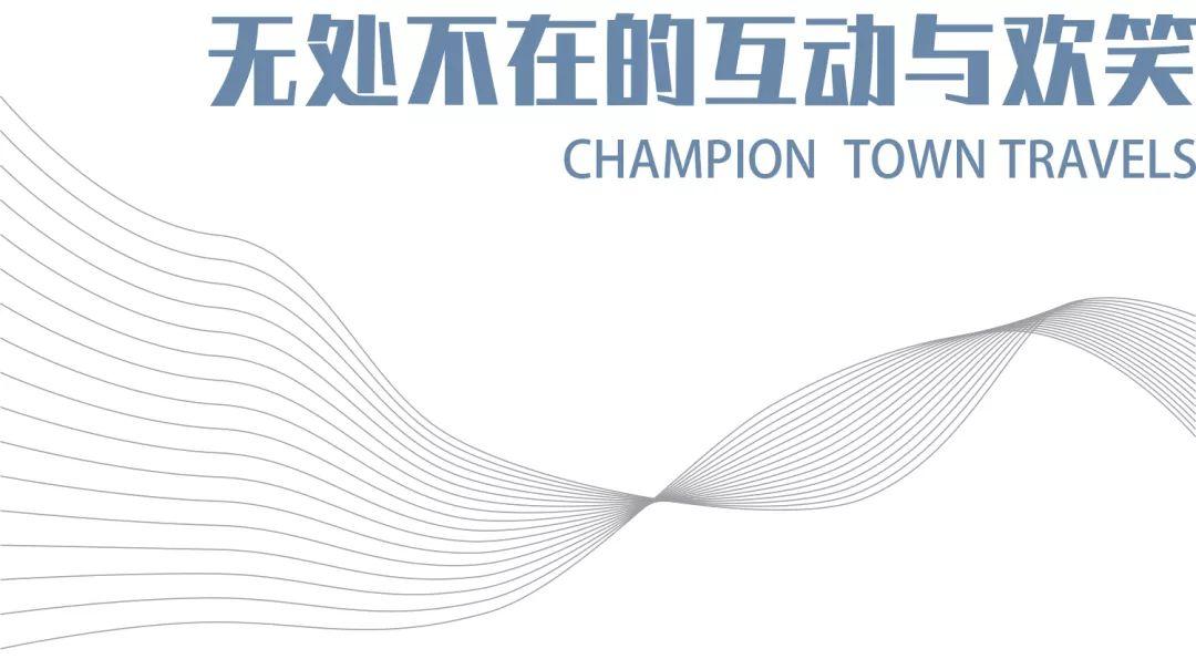 威海雅居乐·冠军体育小镇景观letou国际米兰下载/广亩景观