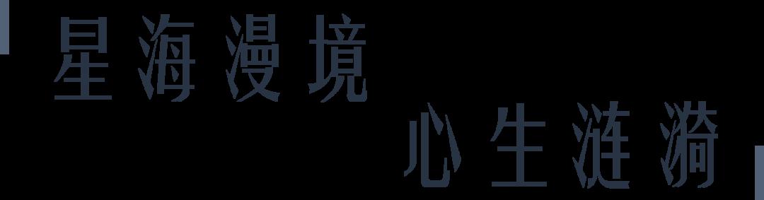 浙江宁波新希望堇麟上府示范区景观设计/QIDI栖地设计