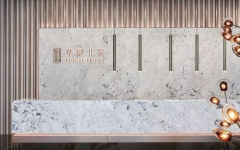 首开金地 · 华樾北京售楼中心室内letou国际米兰下载 / EH易和letou国际米兰下载