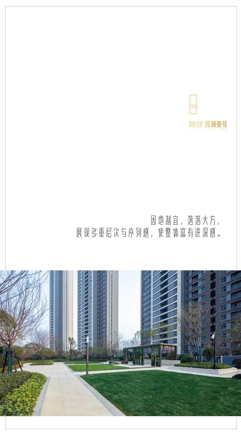 武汉融创·观澜壹号景观设计 / 麦田景观