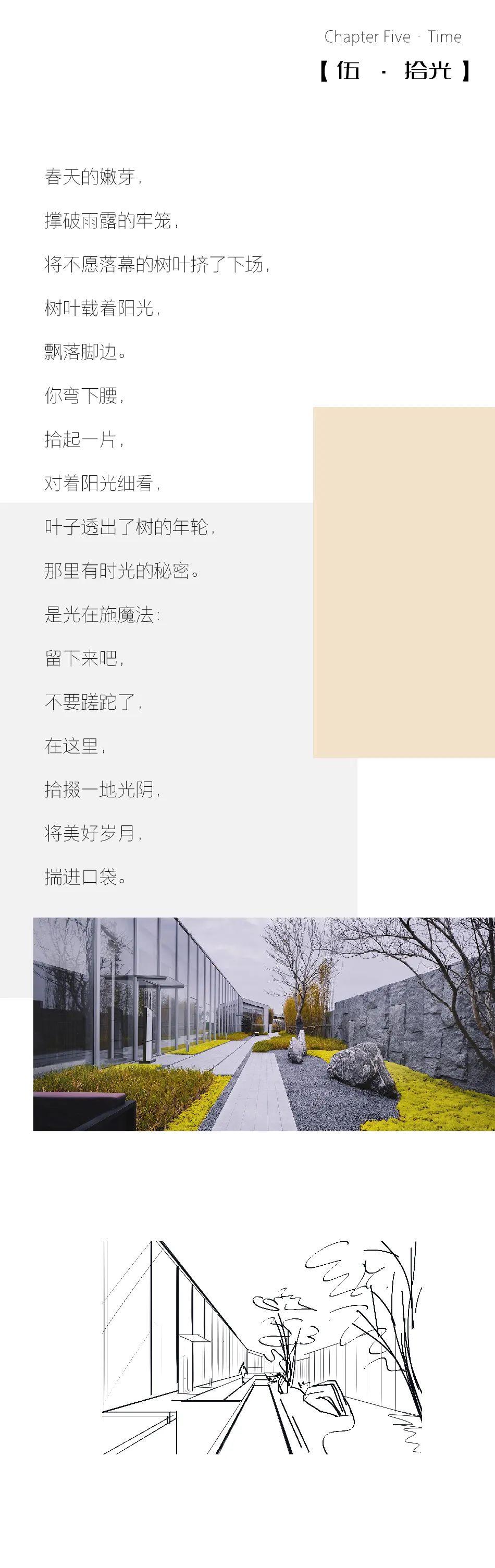广州保利拾·光年 景观设计 / GVL怡境设计
