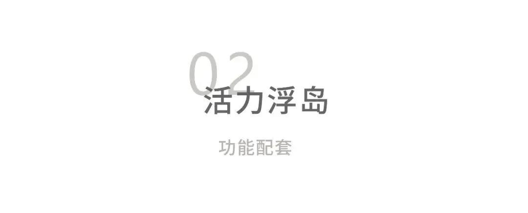 乐山立事达·滟澜洲繁花里 景观设计 / 蓝海设计