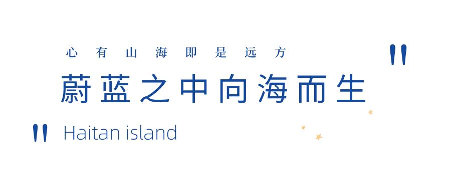 平潭融信澜宸 建筑设计  / 水石设计
