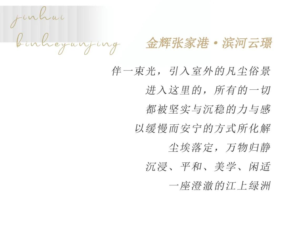 金辉张家港滨河云璟 景观设计 /   魏玛景观