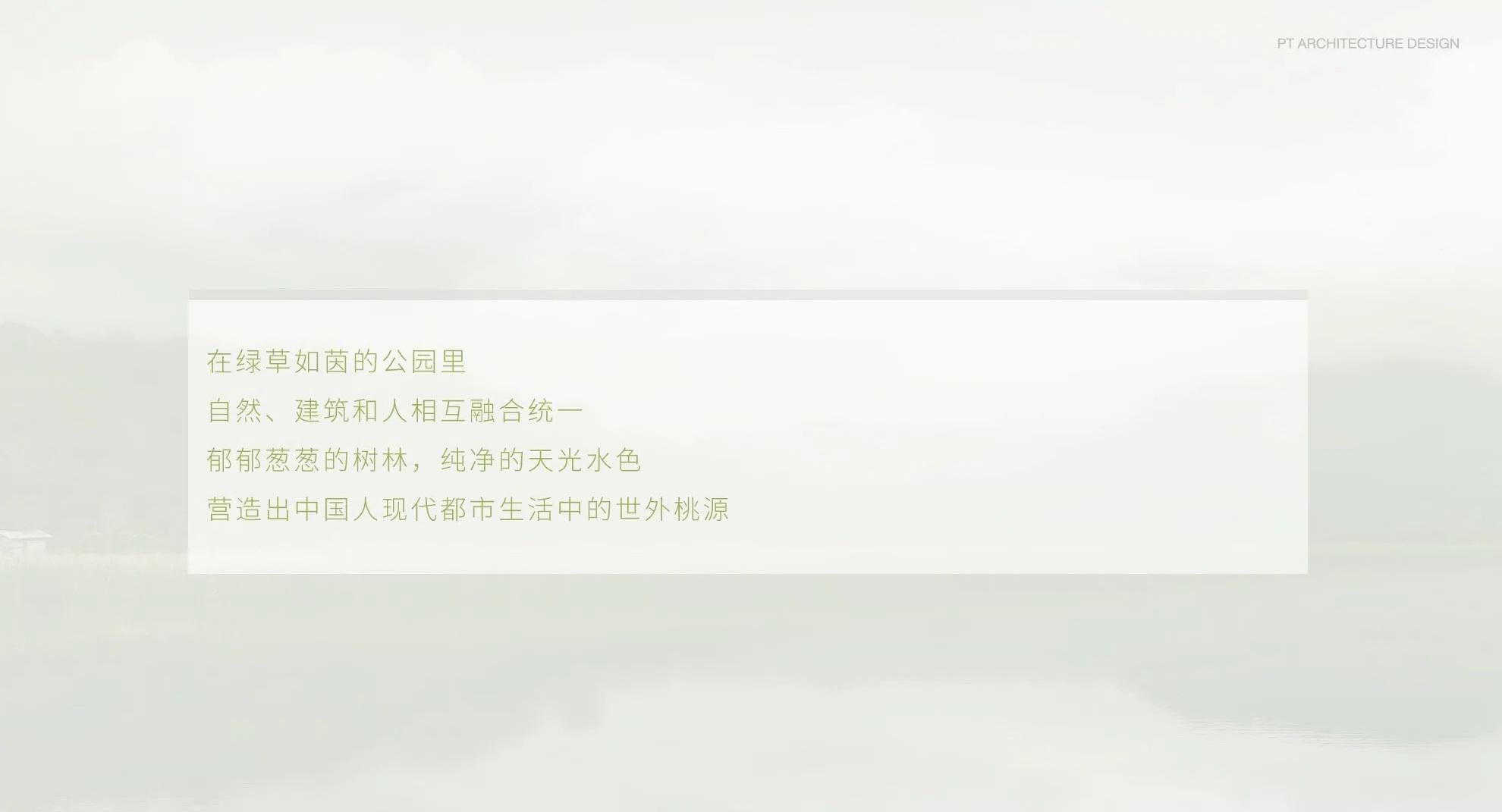 福州·国贸上江原墅 建筑设计 /  北京柏涛