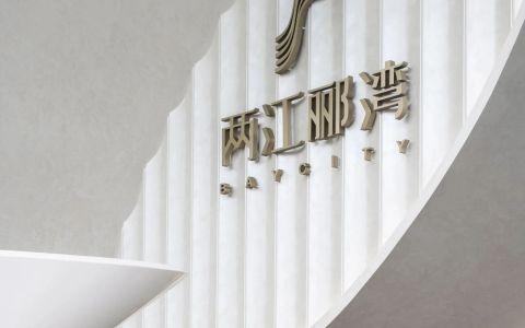 重庆 龙湖&海成·两江郦湾营销中心 室内letou国际米兰下载 /  则灵艺术
