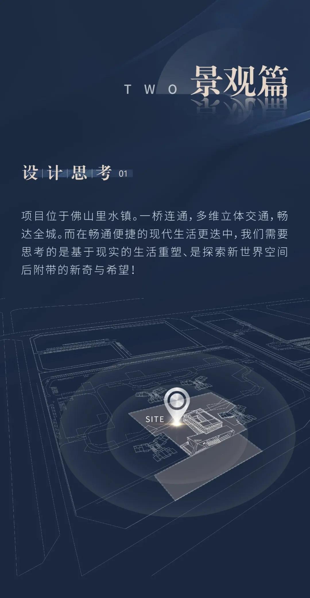 蓝光 佛山未来城  建筑设计 /  HZS汇张思
