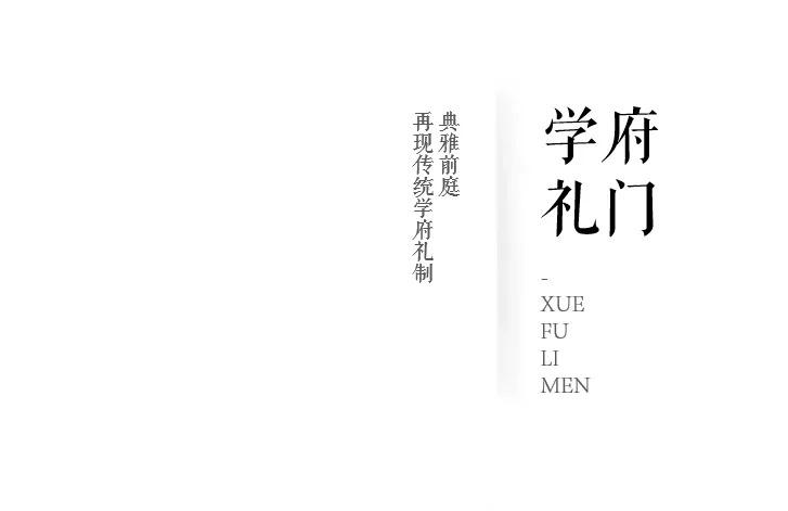 济宁泽信云月湾 景观设计 / TDG万境设计